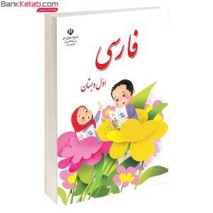 کتاب درسی فارسی اول ابتدایی
