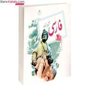 کتاب درسی فارسی ششم ابتدایی
