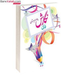 کتاب درسی فارسی نگارش چهارم ابتدایی