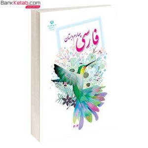 کتاب درسی فارسی چهارم ابتدایی