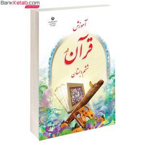 کتاب درسی قرآن ششم ابتدایی
