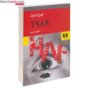 کتاب 1984 از جورج اورول ترجمه صالح حسینی