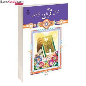 کتاب درسی قرآن پنجم ابتدایی