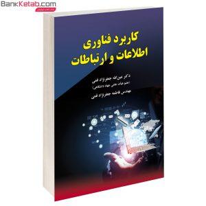 کتاب کاربرد فناوری و اطلاعات و ارتباطات