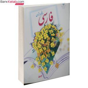 کتاب درسی فارسی پنجم ابتدایی
