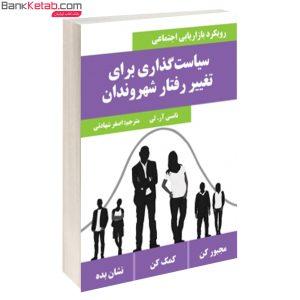 کتاب سیاست گذاری برای تغییر رفتار شهروندان از نانسی آر.لی