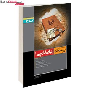 کتاب زبان فارسی 1 پرسمان گاج