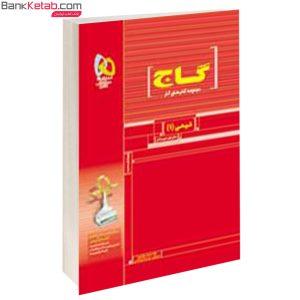 کتاب کار عربی 1 گاج
