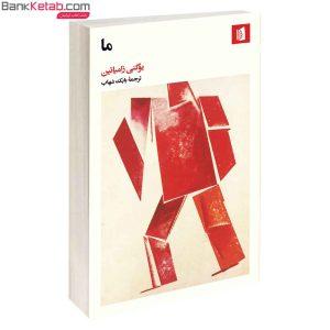 کتاب رمان ما چاپ چهارم نشر بیدگل