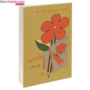 کتاب فارسی دهه ۶۰ اول ابتدایی