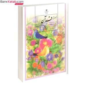 کتاب درسی قرآن هفتم