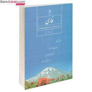 کتاب درسی فارسی هفتم