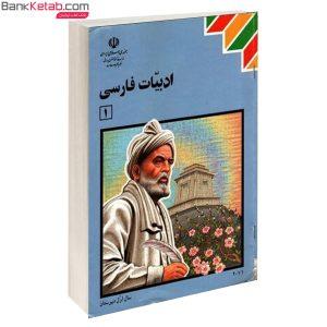 کتاب درسی ادبیات فارسی اول دبیرستان نظام قدیم