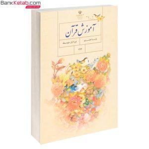 کتاب درسی قرآن هشتم