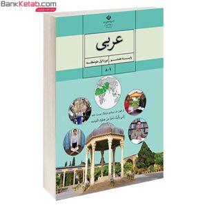 کتاب درسی عربی هشتم