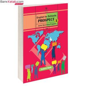 کتاب درسی زبان انگلیسی هشتم