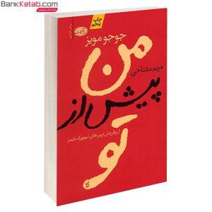 کتاب من پیش از تو از جوجو مویز نشر آموت