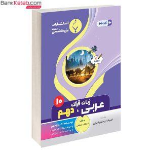 بنی هاشمی عربی زبان قرآن دهم