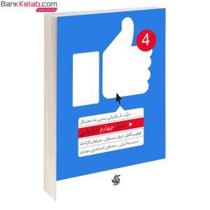 کتاب نسل چهارم بازاریابی اثر فیلیپ کاتلر