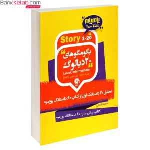کتاب بگو مگوهای 20 دیالوگ با CD اثر سعیدشاهی