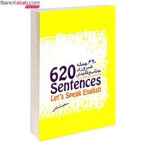 کتاب 620 جمله ضروری جذاب و کلیدی ویژه مکالمه روزمره انگلیسی