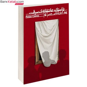کتاب داستان عاشقانه ی سرقت نشر افق