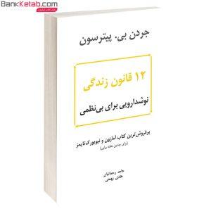 کتاب 12 قانون زندگی از جردن بی پیترسون