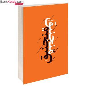 کتاب منجنیق اثر حسین صفا