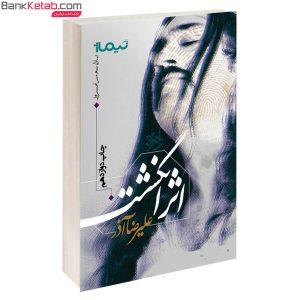 کتاب اثر انگشت اثر علیرضا آذر