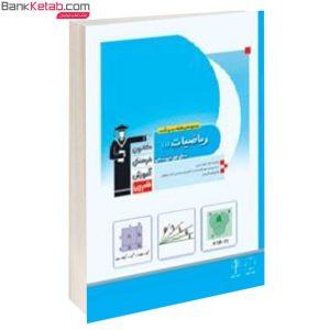 کتاب رياضيات 1 قلمچی