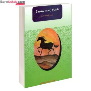 کتاب تکشاخ (اسب پیشرو) و سه قصه ی دیگر