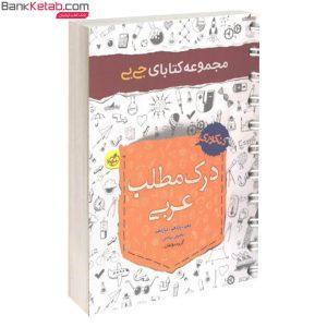 کتاب جیبی درک مطلب عربی خیلی سبز