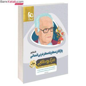 کتاب واژگان سطر به سطر عربی جامع انسانی مینی میکروطلایی