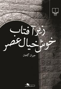 رمان زیر آفتاب خوش خیال عصر از جیران گاهان نشر چشمه