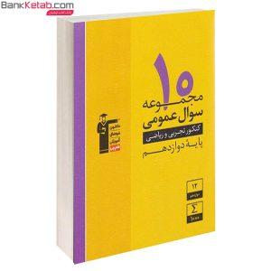 کتاب زرد 10 مجموعه سوال عمومی کنکور (تجربی و ریاضی) قلم چی