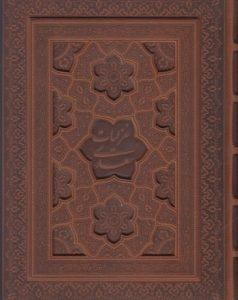 کتاب غزلیات سعدی چرم قابدار