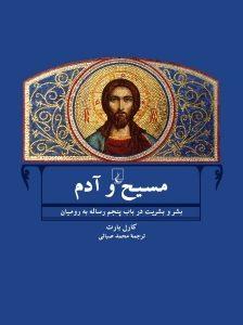 کتاب مسیح و آدم بشر و بشریت