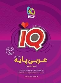 کتاب IQ عربی پایه کنکور انتشارات گاج