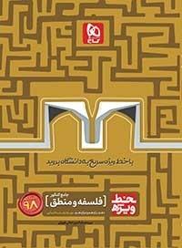 کتاب خط ویژه فلسفه و منطق جامع کنکور گاج ویژه کنکور 98