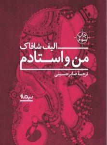 کتاب من و استادم از الیف شافاک
