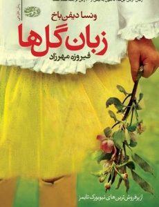 کتاب رمان زبان گل ها