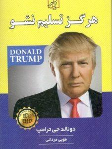 کتاب هرگز تسلیم نشو اثر دونالد ترامپ