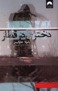 کتاب دختری در قطار اثر پائولا هاوکینز