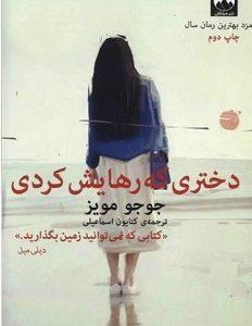 کتاب رمان دختری که رهایش کردی