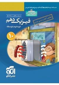 کتاب فیزیک دهم ریاضی تست نشرالگو