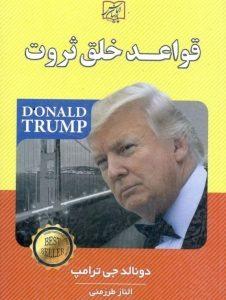 کتاب قواعد خلق ثروت از دونالد ترامپ