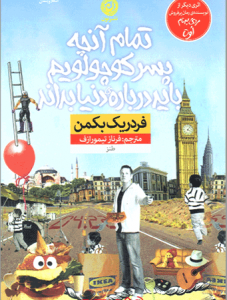 کتاب تمام آنچه پسر کوچولویم باید درباره دنیا بداند اثر فردریک بکمن