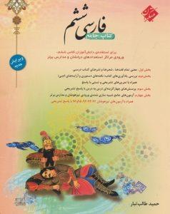 کتاب فارسی ششم مبتکران طالب تبار