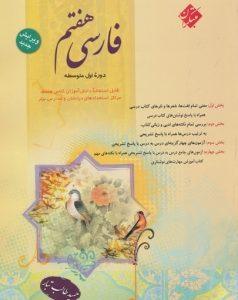 کتاب فارسی هفتم مبتکران از طالب تبار