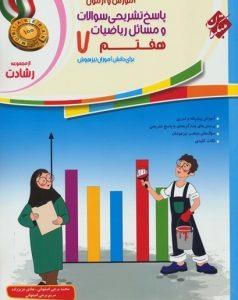 کتاب آموزش و تمرین ریاضی هفتم رشادت